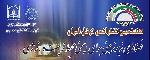 326717x150 - مجموعه مقالات هشتمین کنفرانس تونل ایران